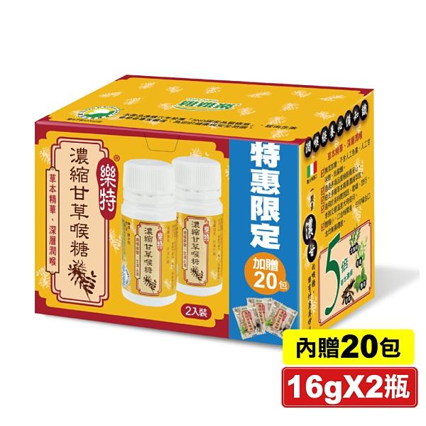 (特惠限定) 樂特 濃縮甘草喉糖 2入裝內贈20包 專品藥局【2008016】