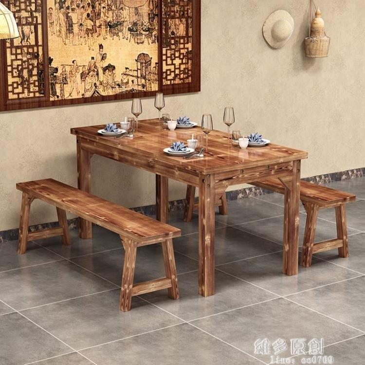 餐桌 碳化純實木飯店桌椅組合面館小吃店燒烤餐廳餐飲飯館排擋快餐桌椅 DF 萬聖節狂歡