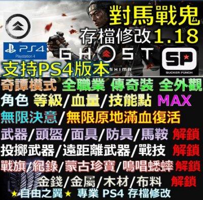 【PS4】對馬戰鬼 1.18 -專業存檔修改 Save Wizard Cyber 對馬 戰鬼 金手指 修改 Ghost