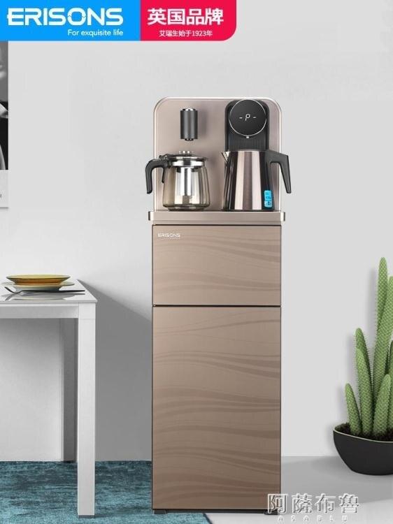 新年鉅惠85折~飲水機 飲水機家用下置水桶立式冷熱茶吧機自動上水智慧遙控桶裝水茶水柜-閃靚小鋪