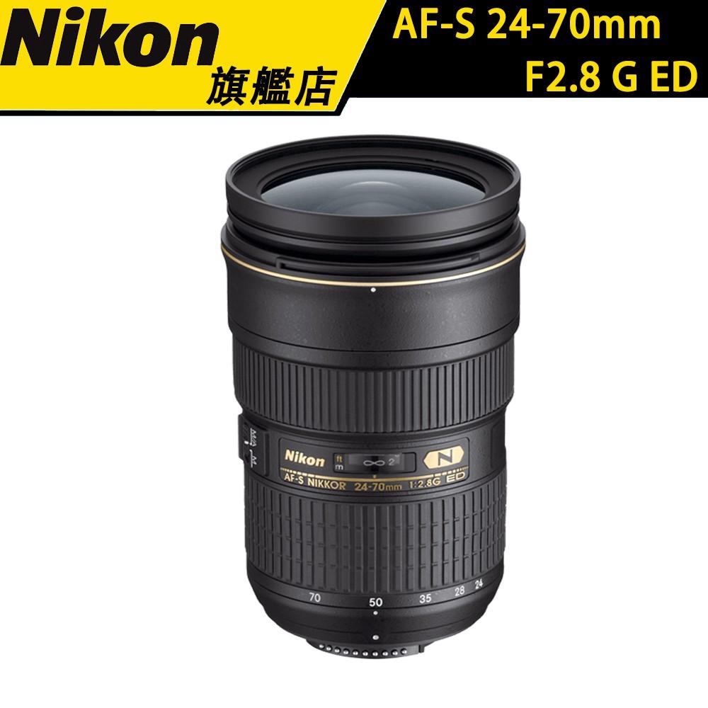 Nikon 尼康 AF-S 24-70mm F2.8 G ED 國祥 公司貨