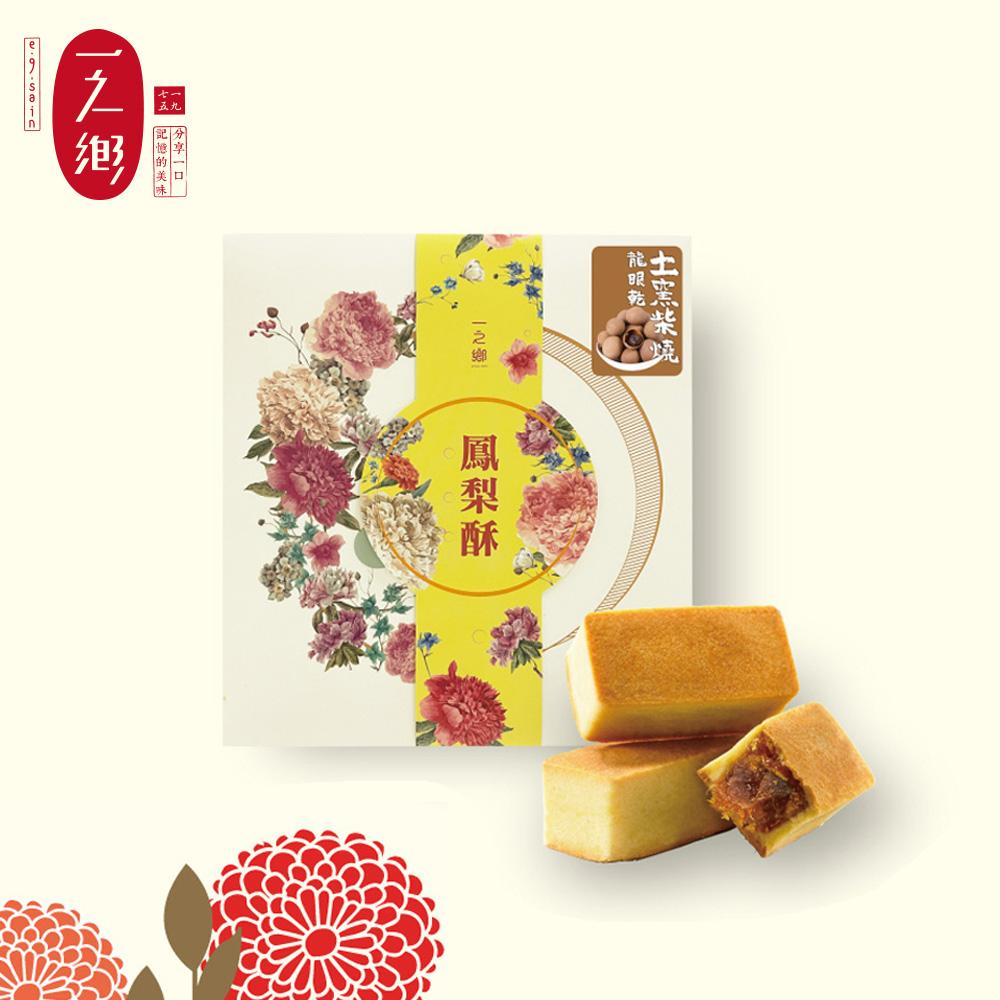 【春節限定】桂圓鳳梨酥禮盒