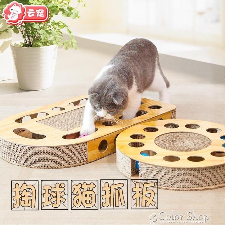 夯貨折扣!雲寵貓玩具掏球型瓦楞紙貓抓板磨爪器 逗貓棒轉盤球寵物貓咪用品