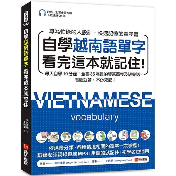 自學越南語單字看完這本就記住!(附南、北音音檔下載連結QR碼)