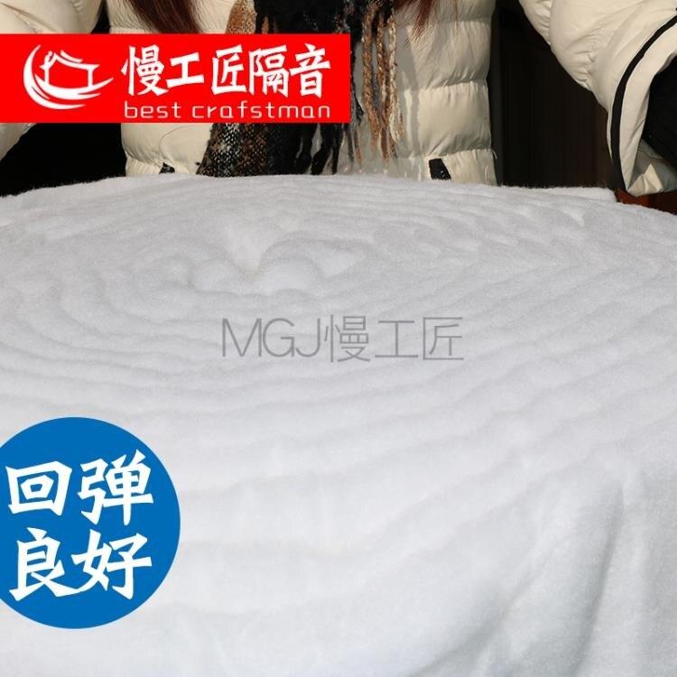 隔音棉 整捲20平方 優質環保聚酯纖維隔音棉吸音棉牆體 ktv填充聲學材料 宜品