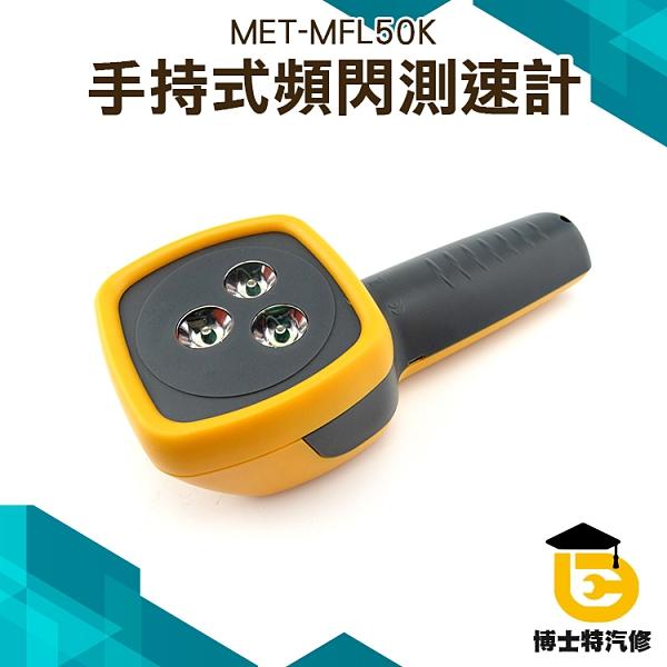 頻閃儀 測速器 激光轉速儀 轉速測量 測速儀 非接觸數字轉速錶 數顯測速錶 測速表 轉速計