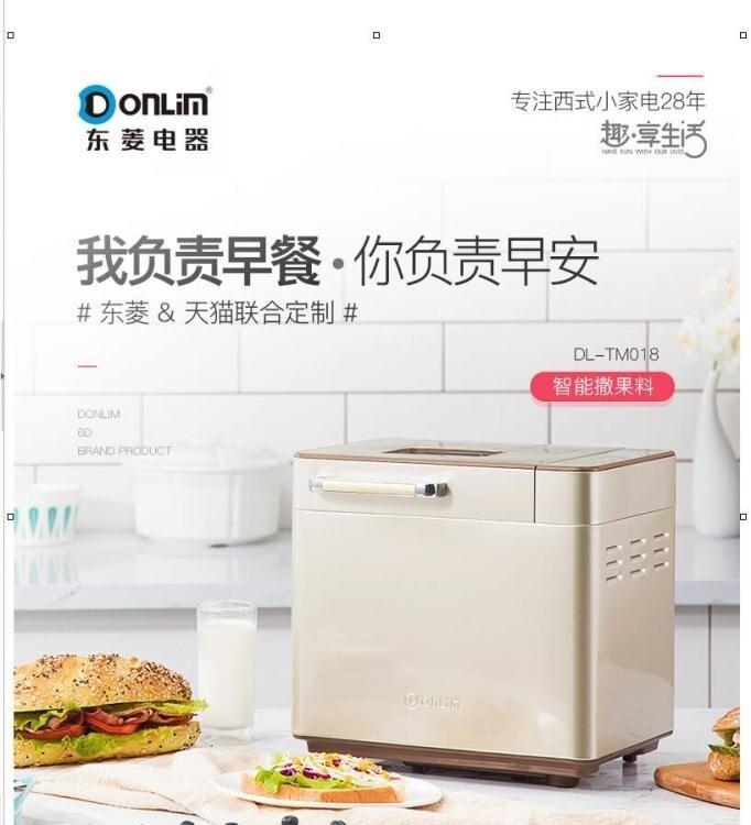【現貨】 面包機家用全自動小型蛋糕機和面發酵機饅頭機多功能早餐機【新年免運】