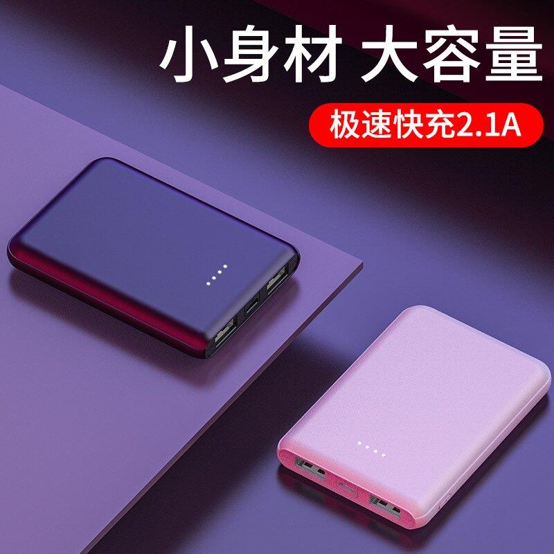 充電寶移動電源卡通大容量5000毫安便攜迷你創意定制
