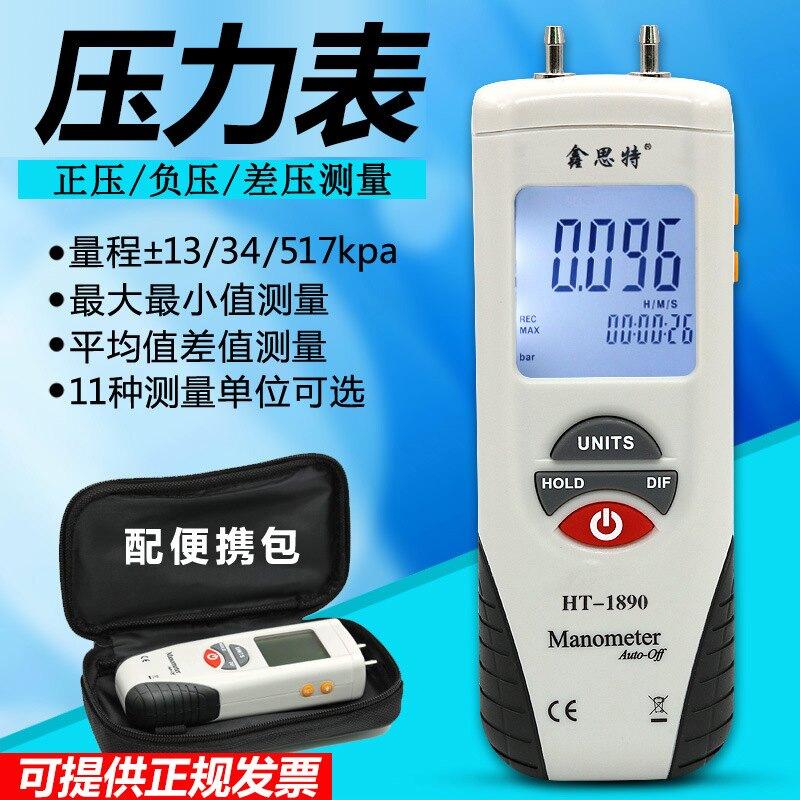 鑫思特HT1890數字差壓計壓力計 微壓表氣壓表風壓儀壓力表測壓儀