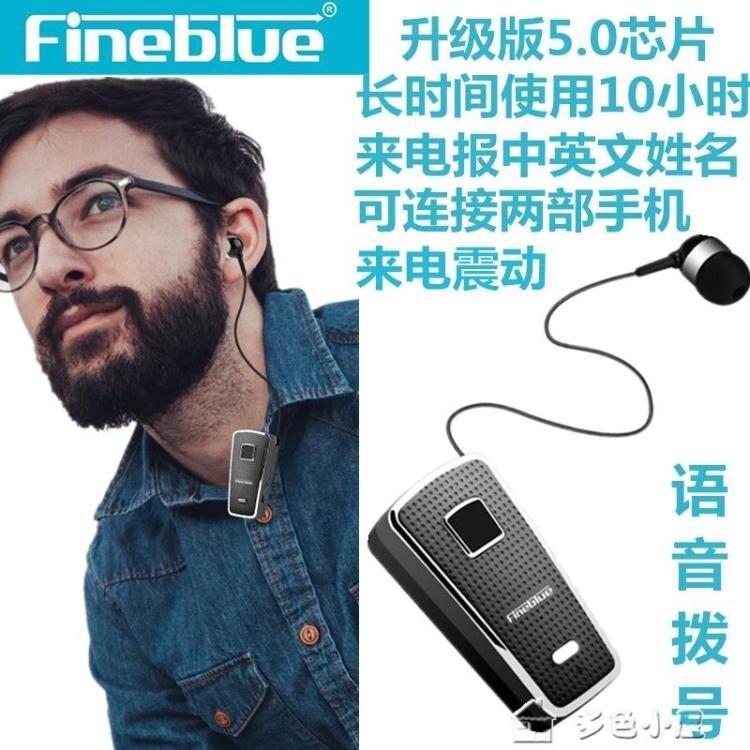 【現貨】 領夾耳機單耳藍芽耳機無線單邊入耳領夾式待機超長聽歌重低音男女通用有線【新年免運】
