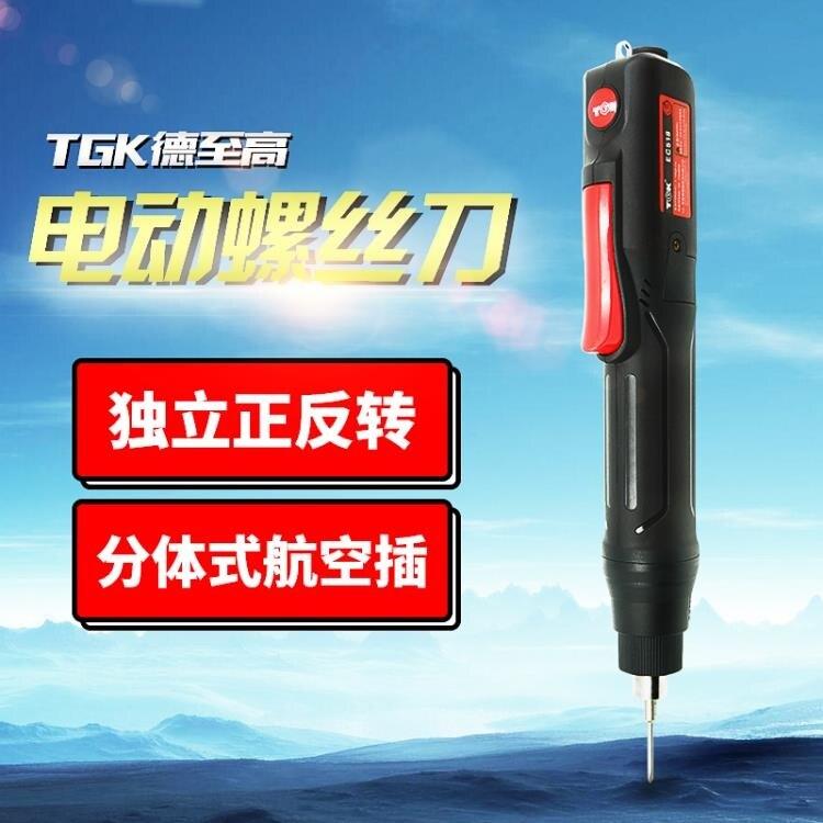 電動螺絲刀220v電起子電動螺絲批帶電源無極調速調扭力電批 時尚學院