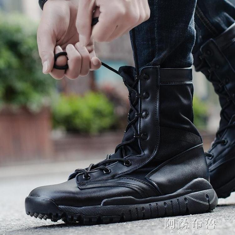 新年鉅惠85折~戰術靴 春秋超輕cqb作戰靴透氣新款男特種兵戰術靴高幫作訓靴保安靴-閃靚小鋪