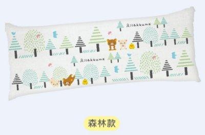 7-11 拉拉熊 暖心時光 長抱枕 (森林款)
