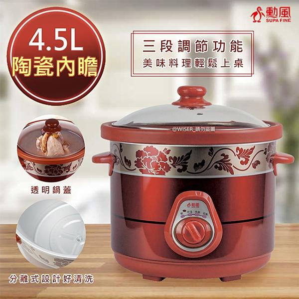 【勳風】4.5L多功能陶瓷電燉鍋/料理鍋(HF-N8456)精緻慢燉
