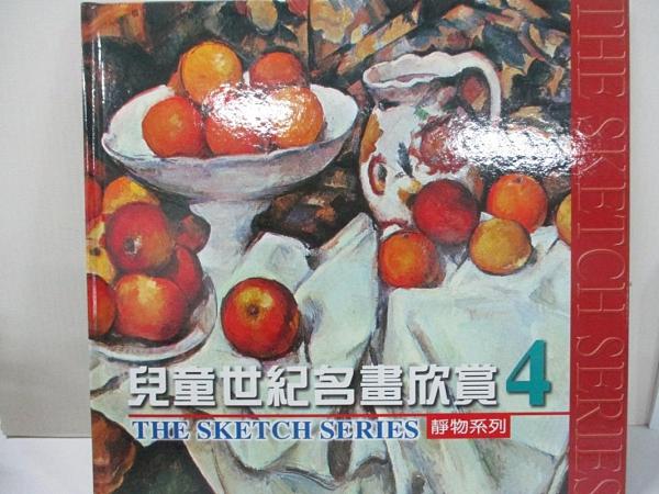 【書寶二手書T1/少年童書_DK9】兒童世紀名畫欣賞4靜物系列_林舍傳