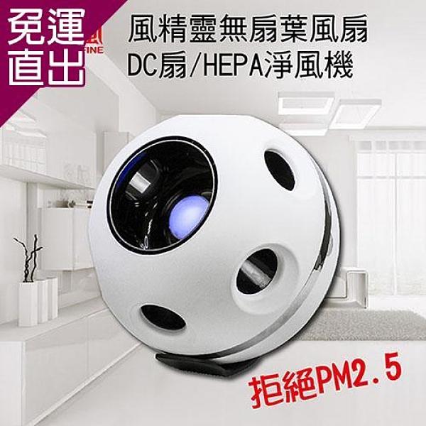 勳風 風精靈無扇葉風扇/DC扇/HEPA淨風機 HF-B62【免運直出】