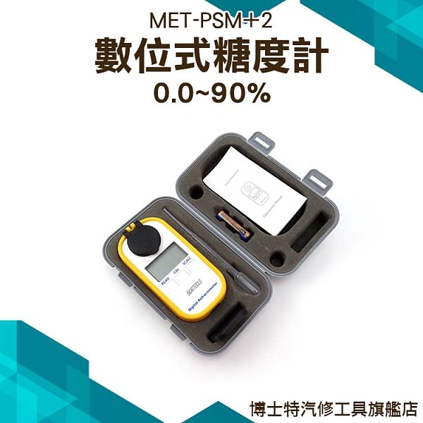 博士特汽修 甜度測試儀 操做簡單 精準量測 0-90%檢測範圍 數位式糖度計 食品加工 冰品製成 MET-PSM+2