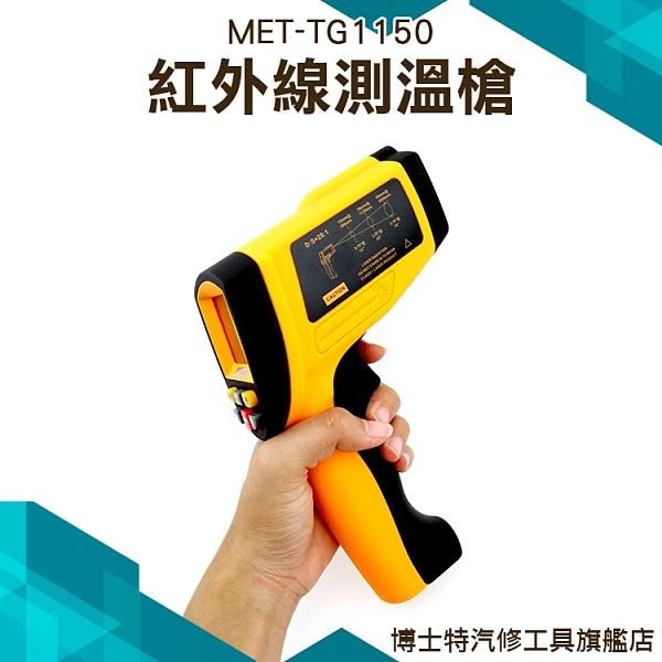 博士特汽修TG1150 -30℃~1150℃ 測溫計 溫度測量儀 【工業紅外線溫度槍】