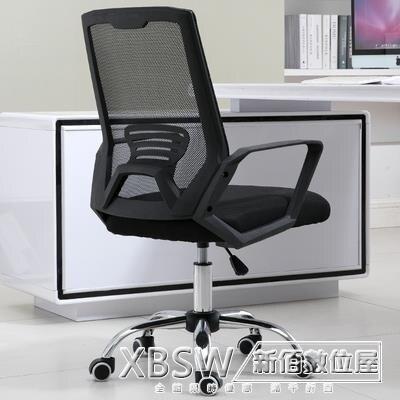 辦公室椅子家用靠背升降麻將會議轉椅座椅學生宿舍游戲久坐電腦椅