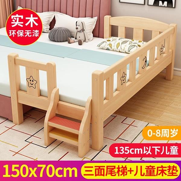 兒童床 實木兒童床帶護欄女孩公主床男孩單人小床嬰兒床加寬邊床拼接大床【彩虹小屋】