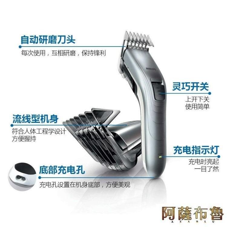 理髮器 理發器電推剪電推子充電式家用自己剪成人嬰兒兒童QC5130 -如夢令