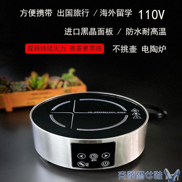 110v伏電陶爐留學國外旅行臺灣美國日本加拿大家用小型便攜煮茶器 MKS快速出貨