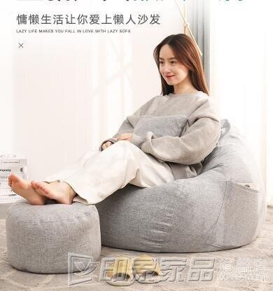 懶人沙發豆袋單人臥室客廳陽台小戶型網紅款沙發椅子榻榻米可愛女