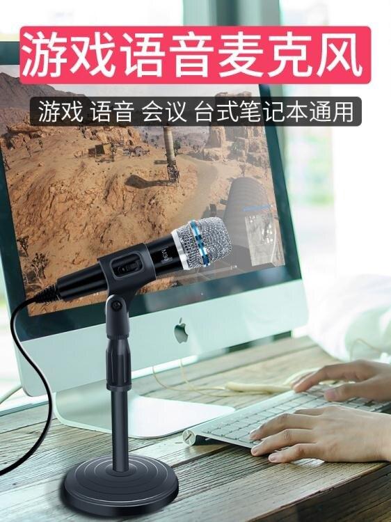電腦麥克風台式主播語音游戲家用有線會議直播設備K歌專用話筒