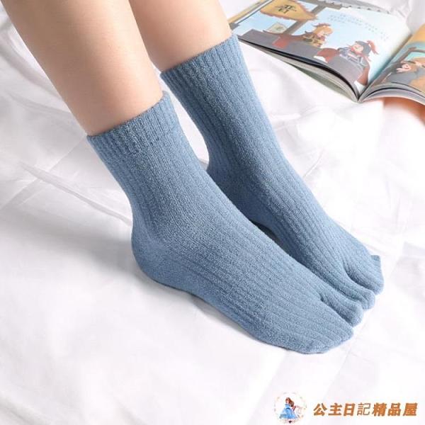 4雙裝 二趾襪分趾襪兩指襪保暖腳趾居家仿貂絨【公主日記】