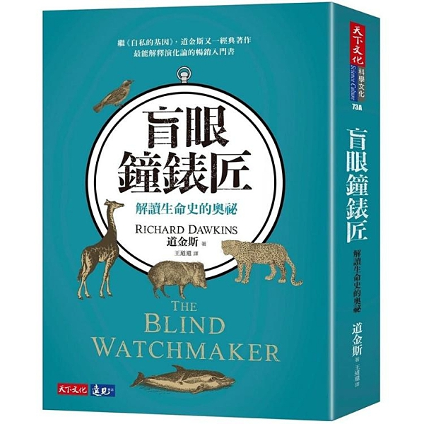 盲眼鐘錶匠:解讀生命史的奧祕