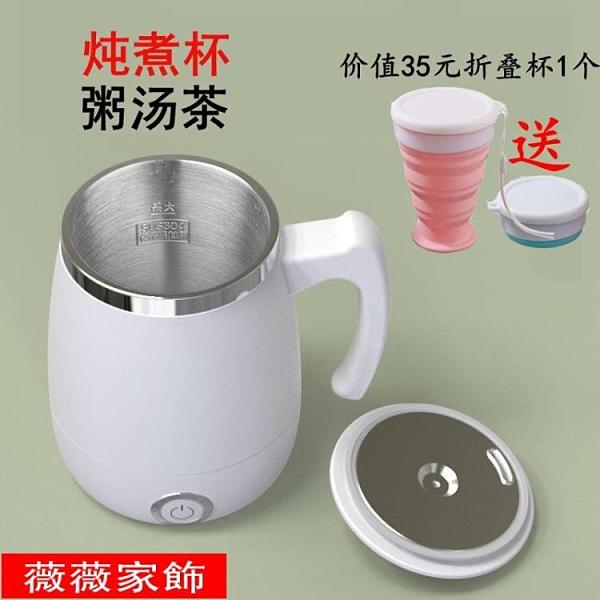 養生杯 電燉杯多功能迷你養生壺辦公室小型家用全自動燉煮電熱杯插充電寶 薇薇