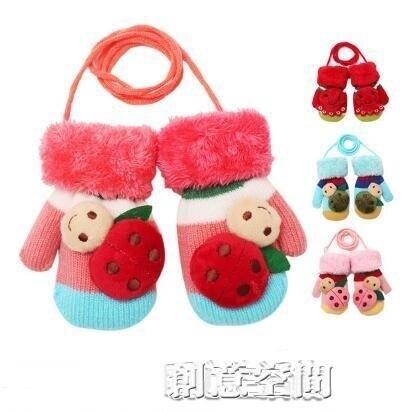 兒童手套冬保暖加絨加厚1-3歲男女寶寶可愛卡通嬰兒小孩針織帶繩 迎新年狂歡SALE