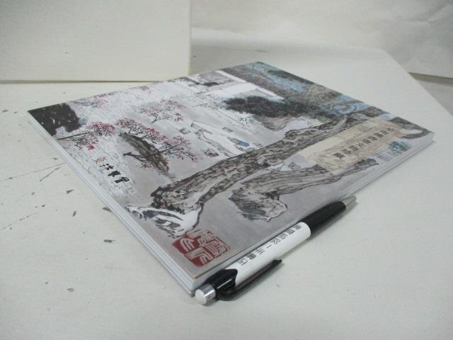 【書寶二手書T1/收藏_DN1】台灣東京沐春堂2020年八月拍賣會_2020/8/9