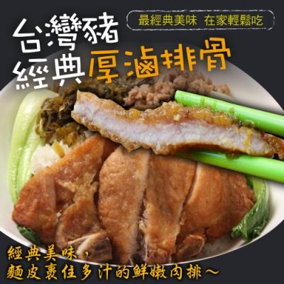 豪鮮 台灣經典厚滷豬大排10片(500G+-10%/包/5片)