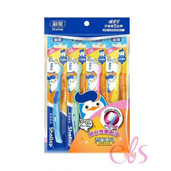 刷樂 西崔寶貝牙刷 3-6歲兒童專用 4入 艾莉莎ELS