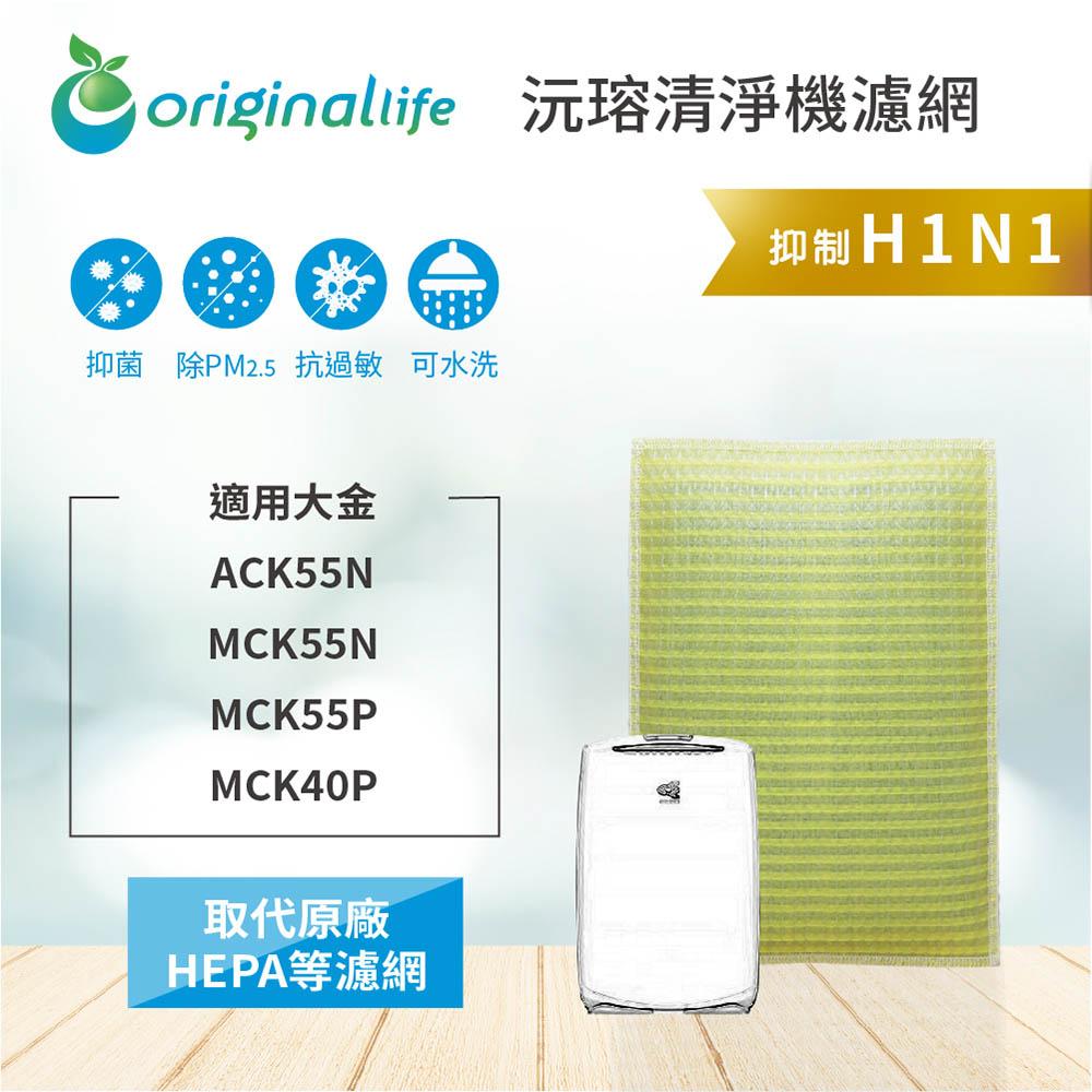 大金:ACK55N、MCK55N、MCK55P、MCK40P【Original Life】超淨化加濕空氣清淨機濾網 ★ 長效可水洗