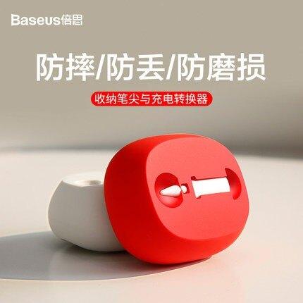 蘋果 Apple Pencil 1/2代 撞色矽膠保護筆套 超薄保護套 矽膠套 筆套 防滑 Pencil 筆套 蘋果筆