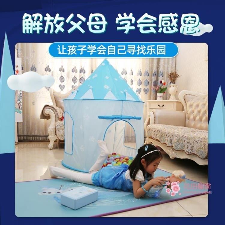 兒童帳篷 室內男孩兒童公主女孩室內城堡戶外小房子床家用游戲屋T【年終尾牙 交換禮物】