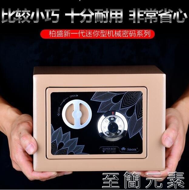 創意小型全鋼保險櫃家用超小保險箱存錢罐迷你入牆機械密碼保管箱