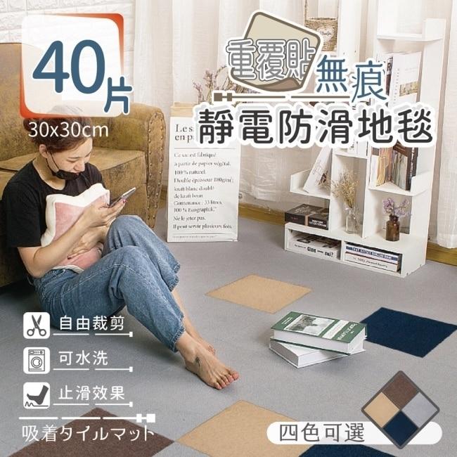 【家適帝】重覆貼無痕靜電防滑地毯(30*30cm/片) 灰色 40片