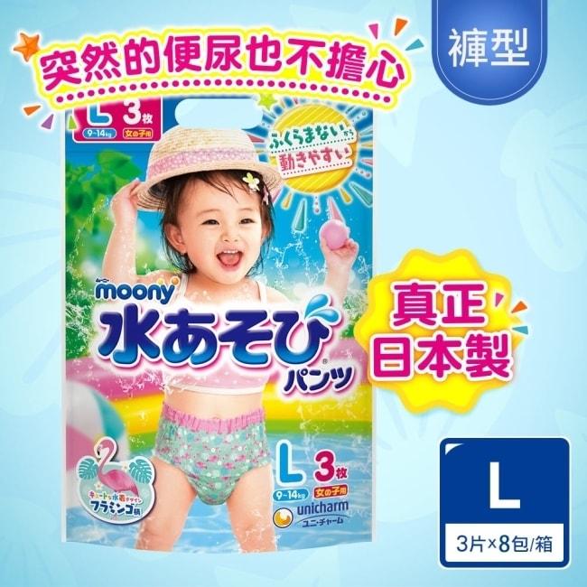 滿意寶寶 日本 MOONY 玩水褲女 L 24片/箱—箱購