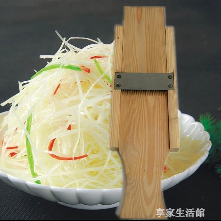 老式擦絲器細絲實木土豆切絲器刨絲器擦絲器廚房用姜絲擦切菜【全館免運】