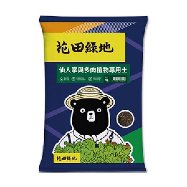 花田綠地仙人掌與多肉植物專用培養土4L