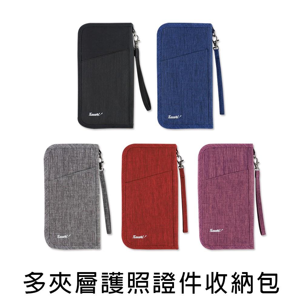珠友 多夾層護照證件收納包/手機包/錢包/名片夾 (SN-60065)