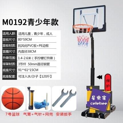 籃球架 青少年籃球架兒童戶外家用小孩可行動升降室內外成人藍球框投籃架T【全館免運 七五折鉅惠】