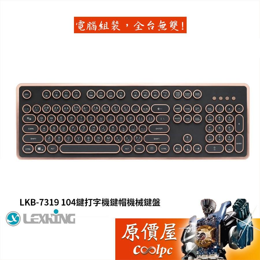 Lexking雷斯特 LKB-7319 104鍵/有線/打字機鍵帽/櫻桃軸/中文/機械式/鍵盤/原價屋