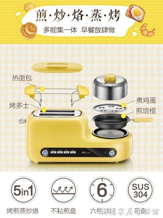 現貨 烤面包機家用2片多功能早餐多士爐土司機全自動吐司機WD 【新年免運】