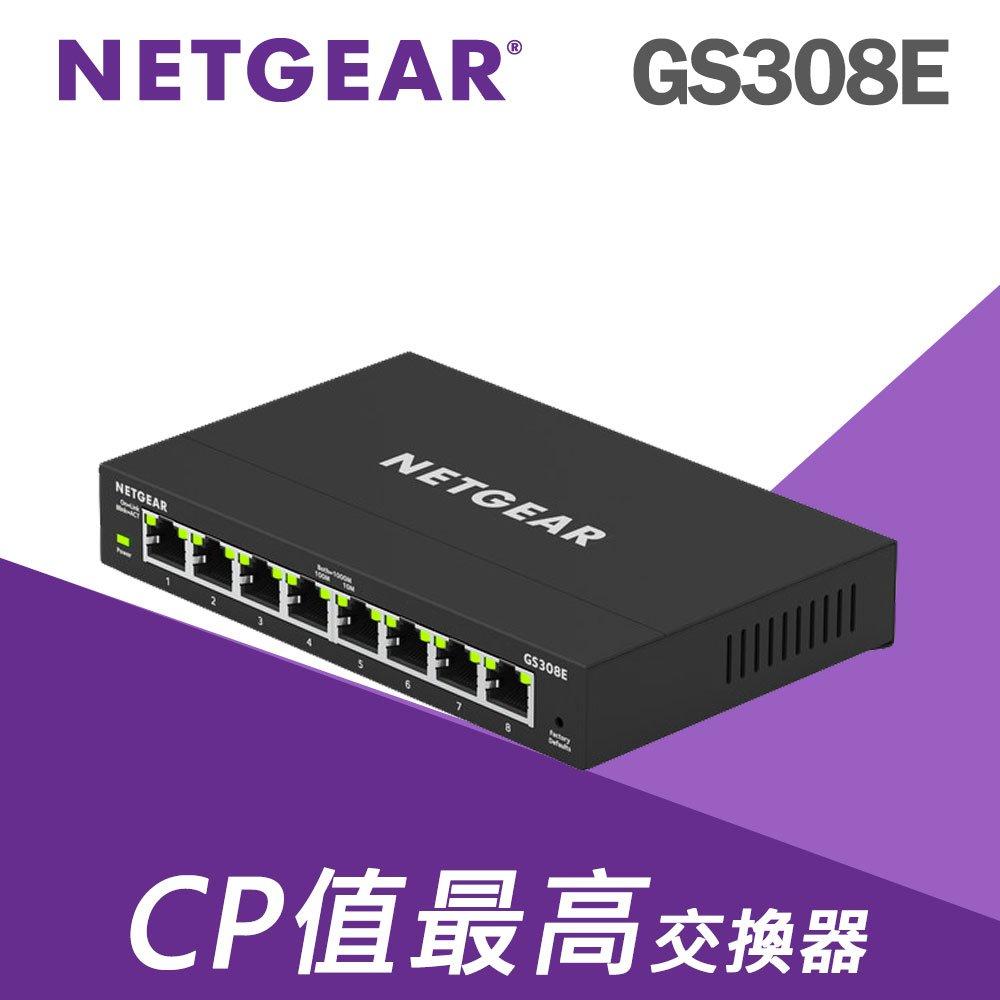 ★快速到貨★(3入組)【電商限定】NETGEAR GS308E 8埠 簡易網管交換器(五年保固★故障換新)