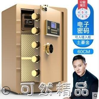 2021搶先款 指紋密碼保險櫃家用60cm辦公床頭入牆保險箱小型防盜報警保管箱 可然精品