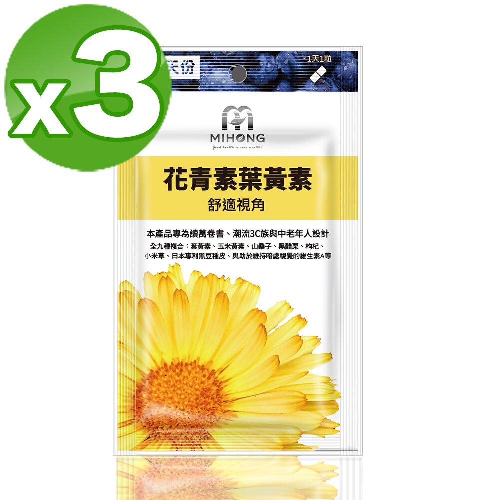 MIHONG 花青素葉黃素x3包(30顆/包)
